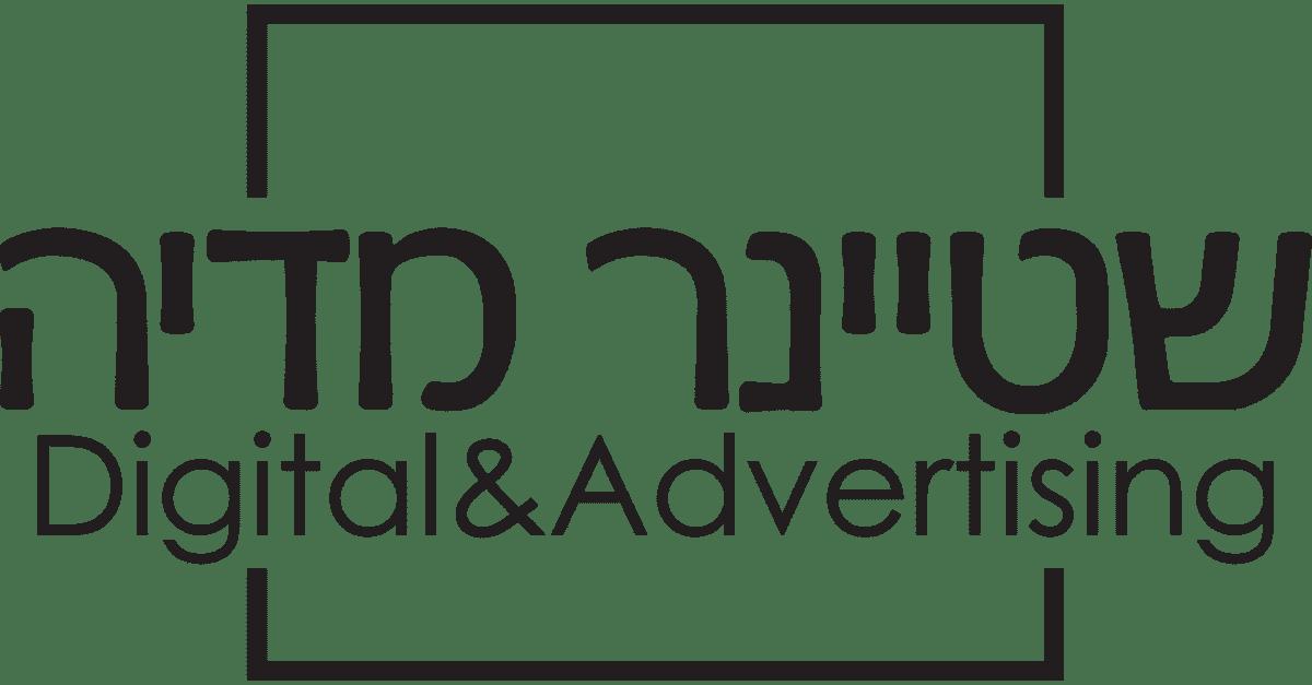 לוגו שחור שטיינר מדיה פרסום בדיגיטל