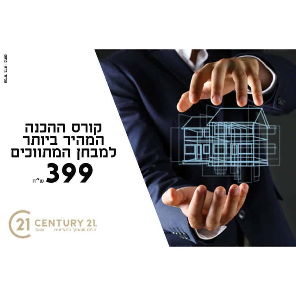 עיצוב גרפי לסנצ'ורי 21 קורס סוכנים - שטיינר מדיה פרסום בדיגיטל