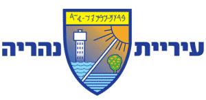 לוגו עיריית נהריה לקוח של שטיינר מדיה פרסום בדיגיטל